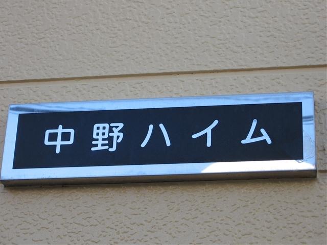 中野ハイムの看板