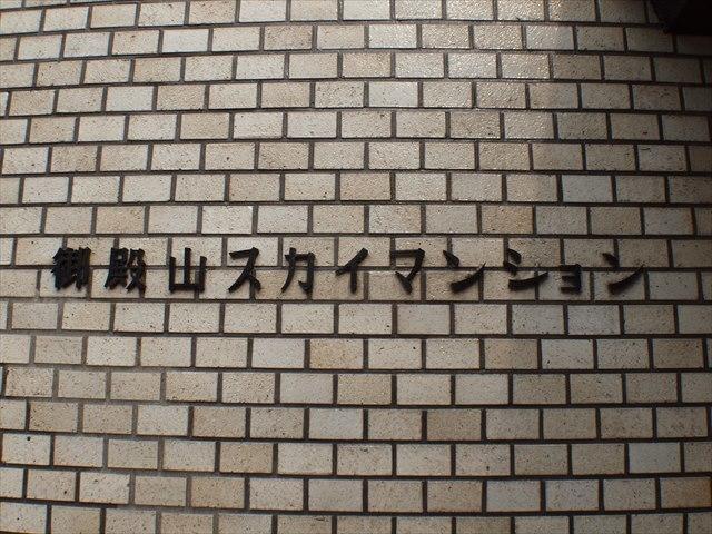 御殿山スカイマンション(港区)の看板