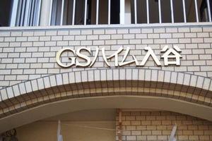 GSハイム入谷の看板