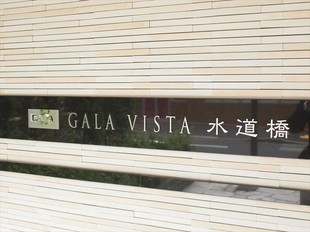 ガーラヴィスタ水道橋の看板