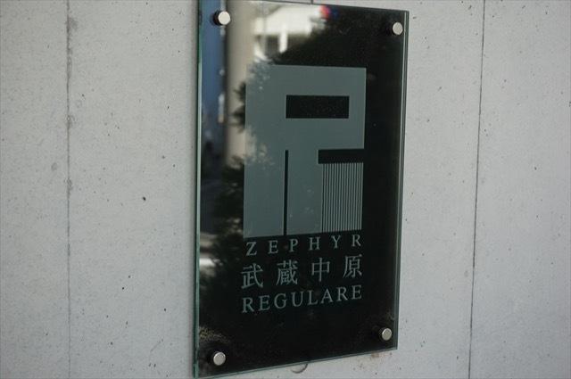 ゼファー武蔵中原レーグラーレの看板