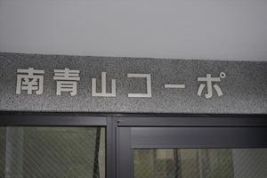 南青山コーポの看板