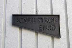 ロイヤルステージ新大塚の看板