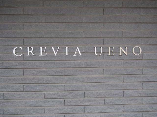 クレヴィア上野の看板