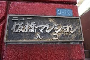 ニュー板橋マンションの看板