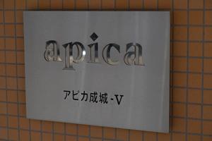 アピカ成城5(サンク)の看板