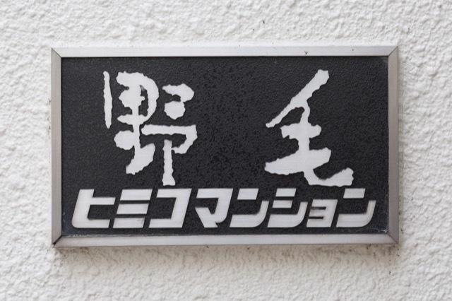 野毛ヒミコマンションの看板