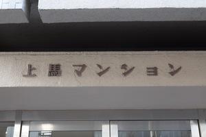 上馬マンション(世田谷区上馬)の看板
