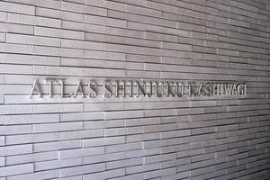 アトラス新宿柏木の看板