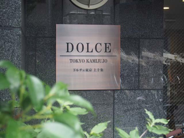 ドルチェ東京上十条の看板