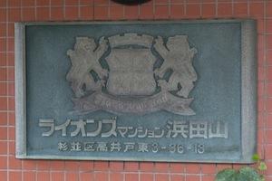 ライオンズマンション浜田山の看板