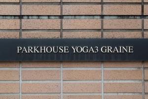 パークハウス用賀三丁目グレーヌの看板