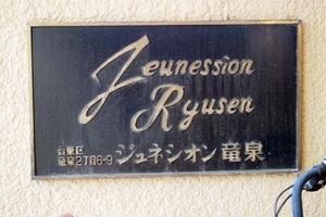 ジュネシオン竜泉の看板