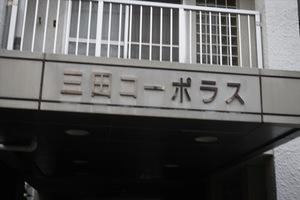 三田コーポラスの看板