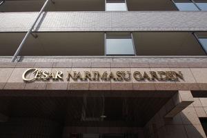 セザール成増ガーデンの看板