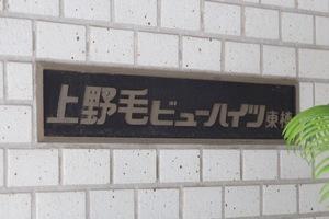 上野毛ビューハイツ(東棟・西棟)の看板