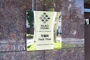 パレステュディオ早稲田パークビューの看板