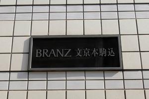 ブランズ文京本駒込の看板