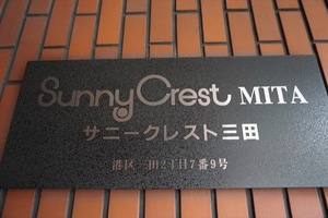 サニークレスト三田の看板