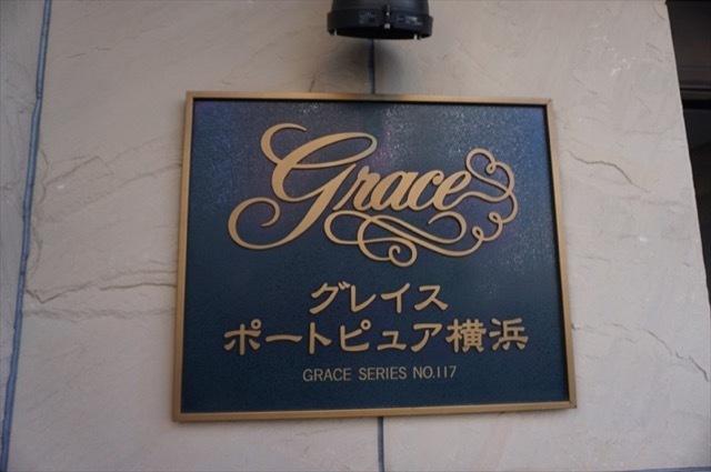 グレイスポートピュア横浜の看板