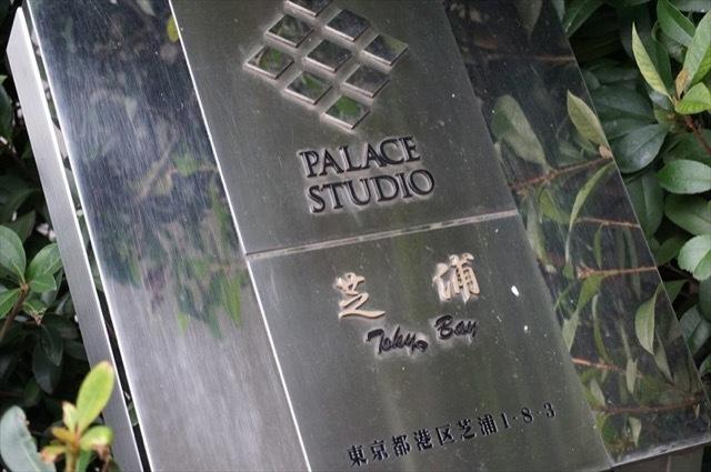 パレステュディオ芝浦東京ベイの看板