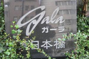 ガーラ東日本橋の看板