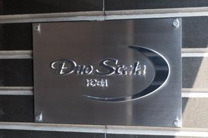デュオスカーラ用賀の看板