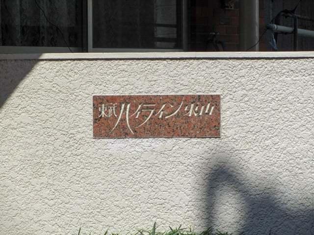 東武ハイライン東山の看板