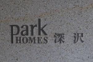 パークホームズ深沢の看板