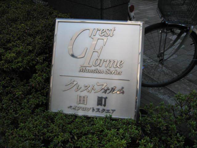 クレストフォルム田町ベイフロントスクエアの看板
