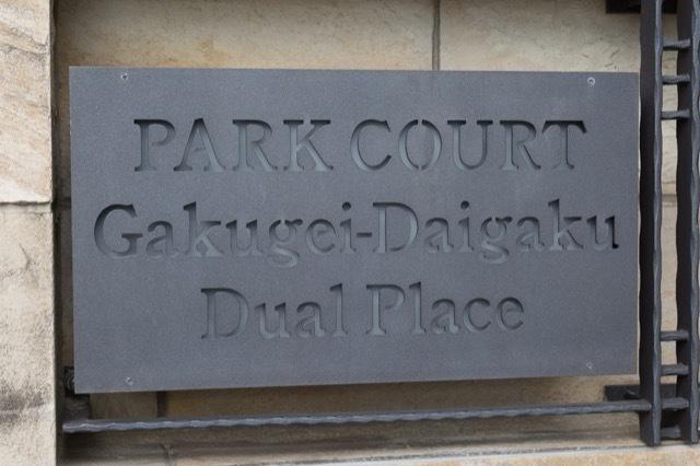 パークコート学芸大学デュアルプレイスの看板