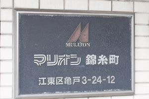 マリオン錦糸町の看板