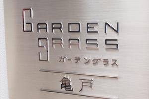 ガーデングラス亀戸の看板