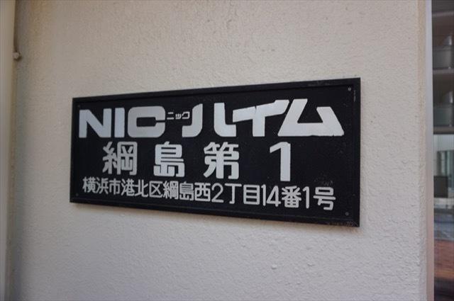 ニックハイム綱島第1の看板