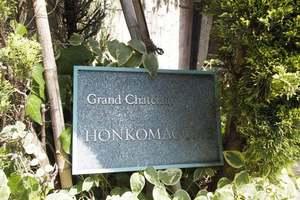 グランシャトレ本駒込の看板