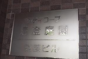 藤和シティコープ清澄庭園の看板