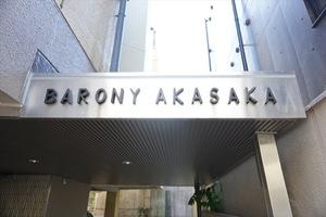バロニー赤坂の看板