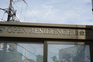 オープンレジデンス白金台の看板