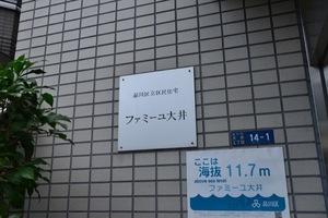 ファミーユ大井の看板
