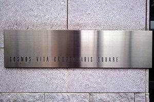 コスモヴィータ蒲田アイリススクエアの看板