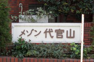 メゾン代官山(渋谷区恵比寿西)の看板