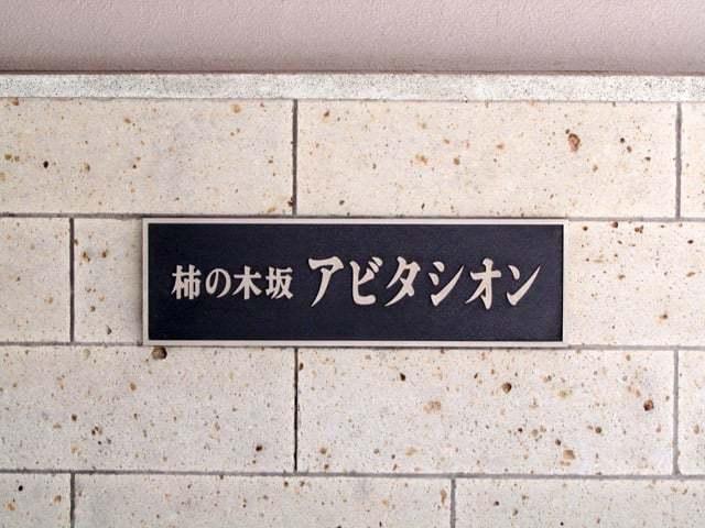 柿ノ木坂アビタシオンの看板