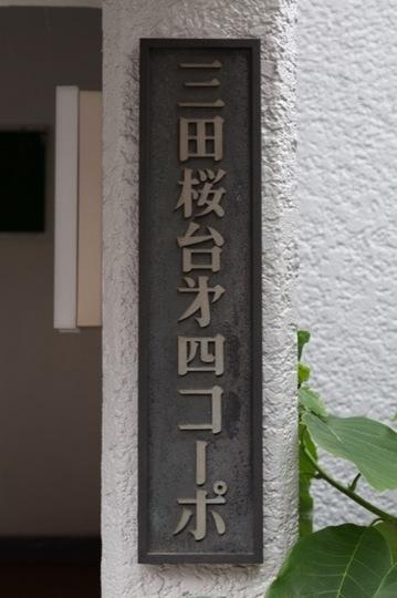 三田桜台第4コーポの看板