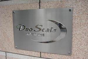 デュオスカーラ市ヶ谷の看板