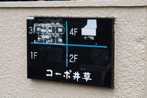 コーポ井草の看板