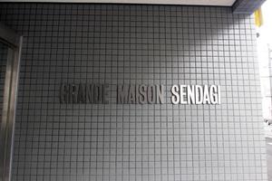 グランドメゾン千駄木の看板