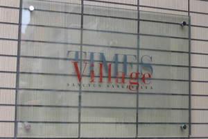 サンクタス三軒茶屋タイムズヴィレッジの看板