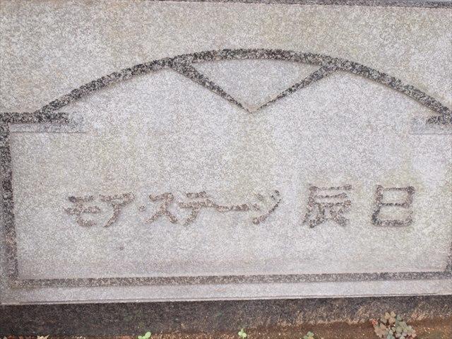 モアステージ辰巳の看板
