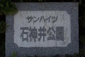 サンハイツ石神井公園の看板