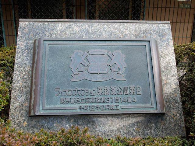 ライオンズマンション東綾瀬公園第2の看板